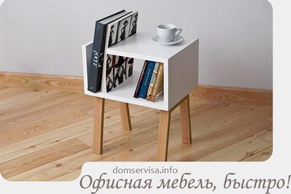 Офисная мебель, быстро!