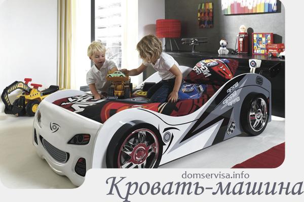 Кровать-машина для ребёнка в детскую