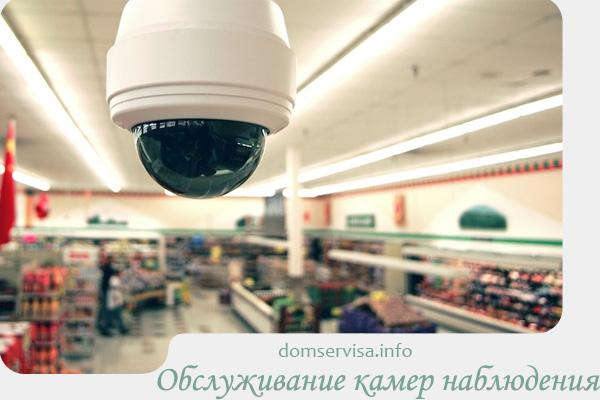 обслуживание камер наблюдения