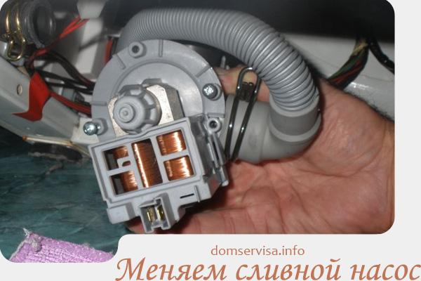 Ремонт насоса стиральной машины индезРасширители на гАппликации