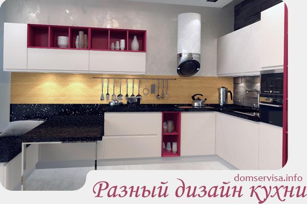 Разный дизайн кухни