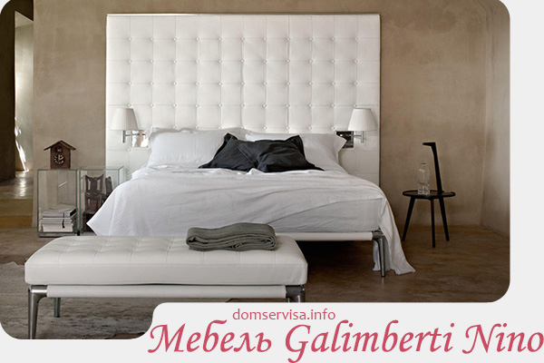 Мебель Galimberti Nino