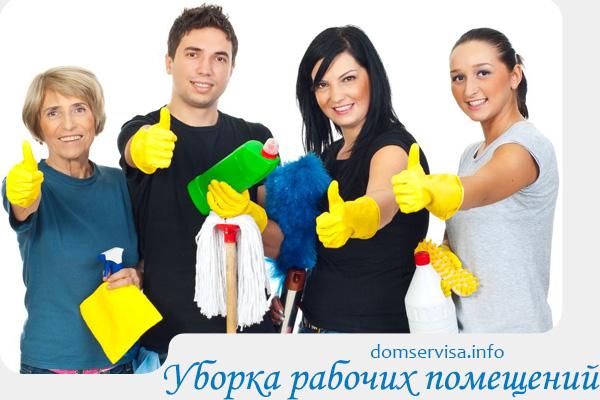 Уборка рабочих помещений