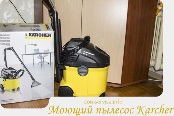Выбор моющего пылесоса Karcher