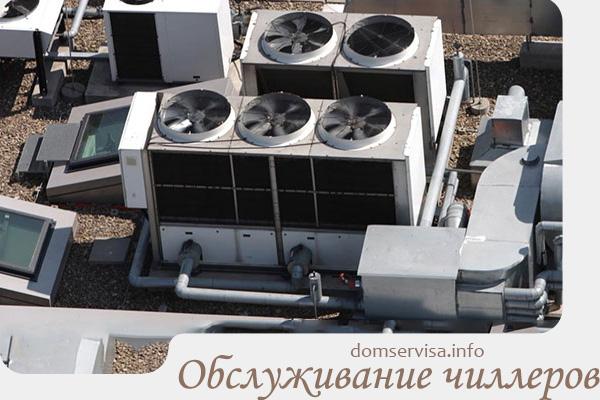 Обслуживание чиллеров на крыше