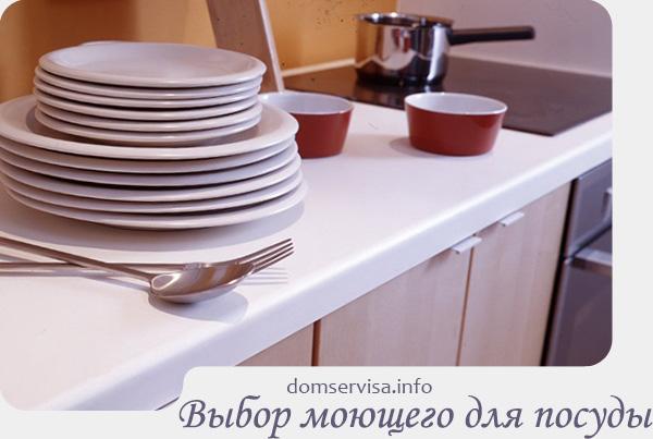 выбор моющего для посуды