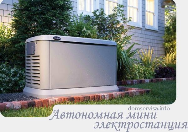 автономная мини электростанция у вас дома