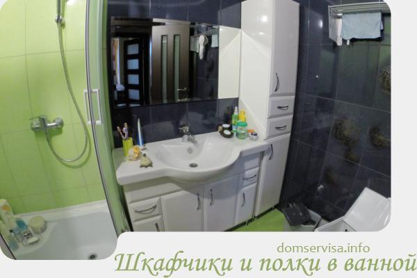 Шкафчики и полки в ванной комнате