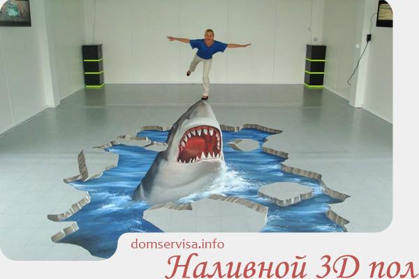 Наливной 3D пол