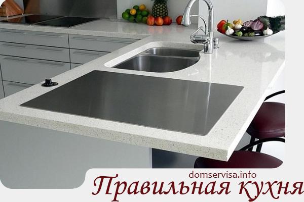 правильная кухня