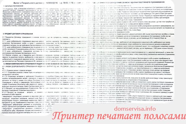 Принтер печатает полосами и текст плохо видно