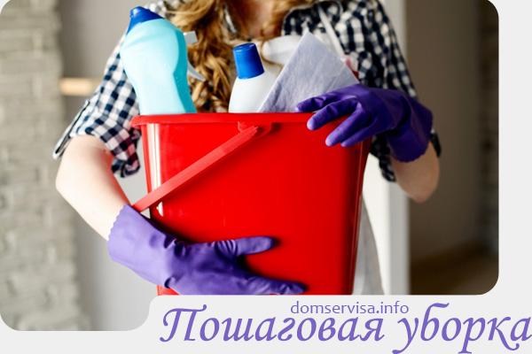 пошаговая инструкция по уборке