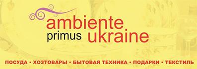 Выставка Примус Амбиенте Украина 2015 Киев