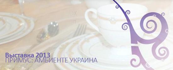 Выставка 2013 Примус: амбиенте украина